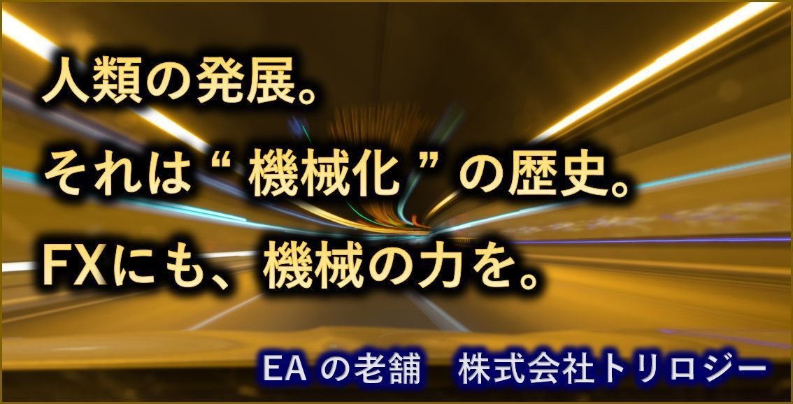 EA自動売買FX